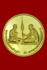 เหรียญสนทนาธรรมเนื้อทองคำ
